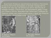 Анастазія Лісовська захоплююче втілила в Роксоляні останню мотутню володарку ...