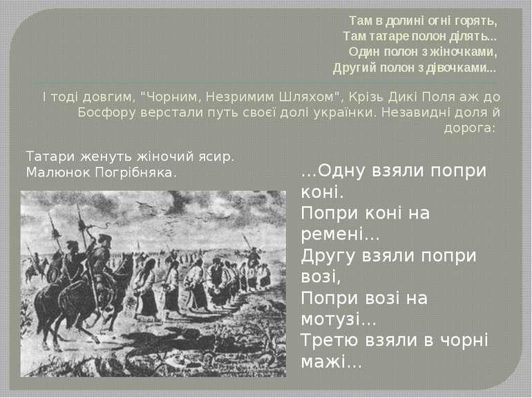 Татари женуть жіночий ясир. Малюнок Погрібняка. Там в долині огні горять, Там...