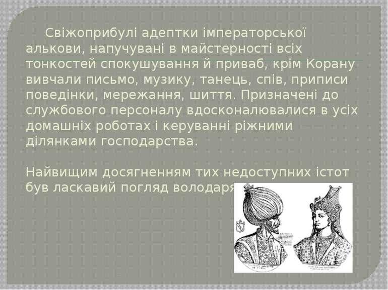 Свіжоприбулі адептки імператорської алькови, напучувані в майстерності всіх т...