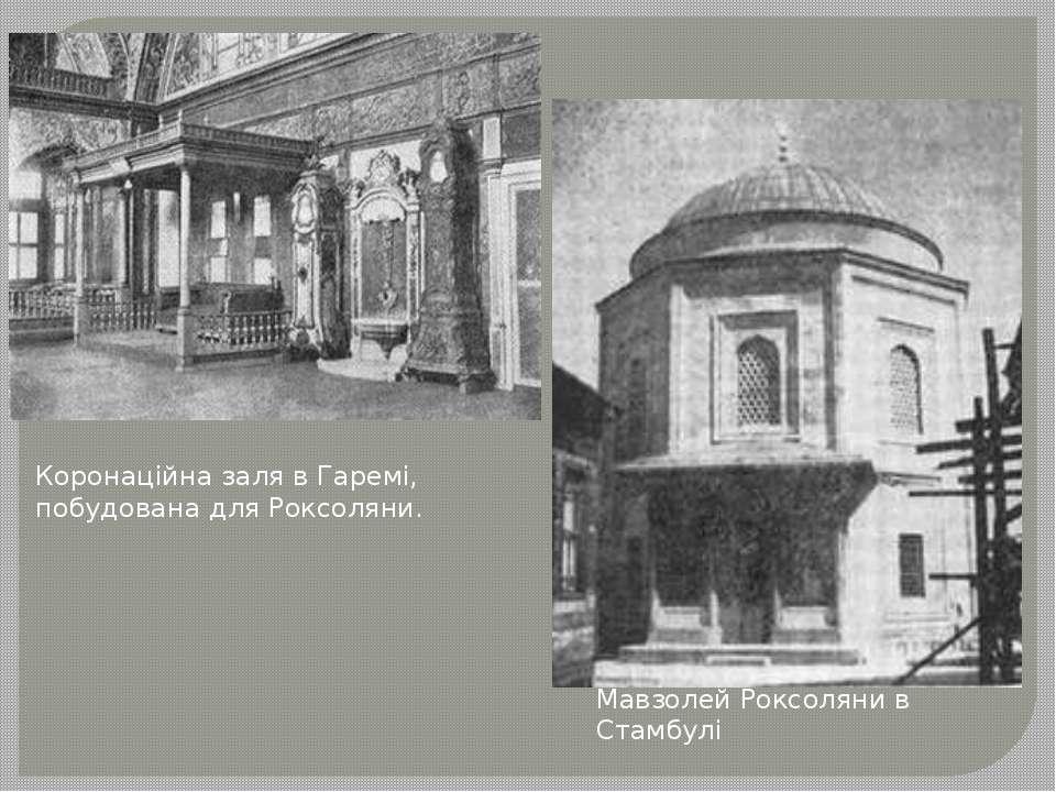 Коронаційна заля в Гаремі, побудована для Роксоляни. Мавзолeй Роксоляни в Ста...