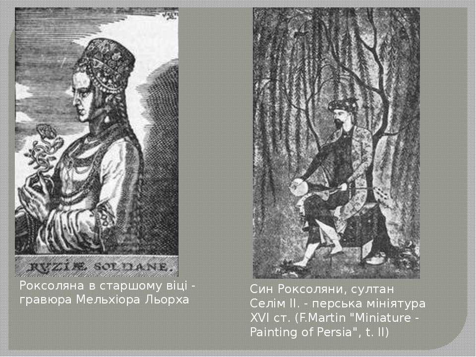 Роксоляна в старшому віці - гравюра Мельхіора Льорха Син Роксоляни, султан Се...
