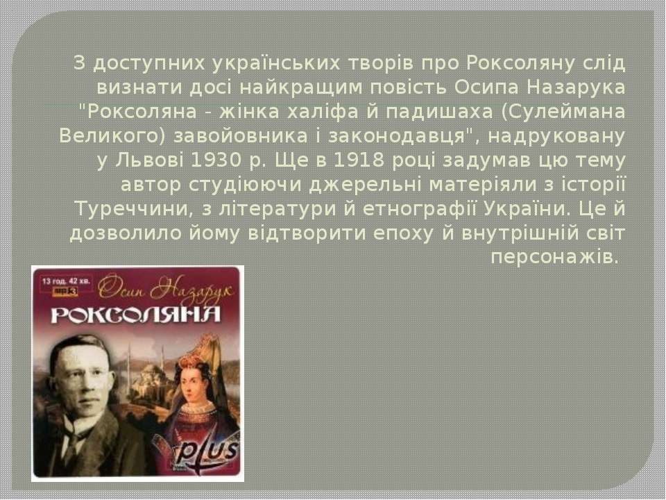 З доступних українських творів про Роксоляну слід визнати досі найкращим пові...
