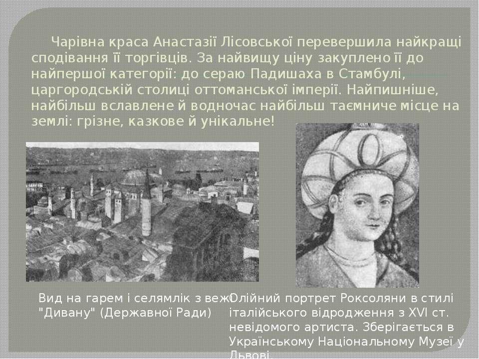 Чарівна краса Анастазії Лісовської перевершила найкращі сподівання її торгівц...