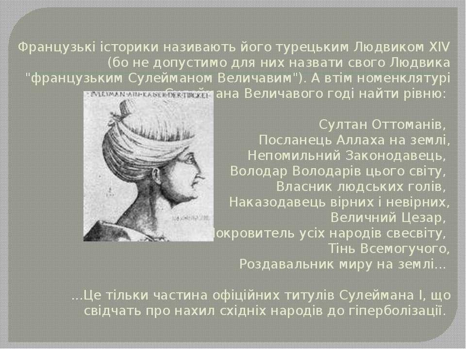 Французькі історики називають його турецьким Людвиком ХІV (бо не допустимо дл...