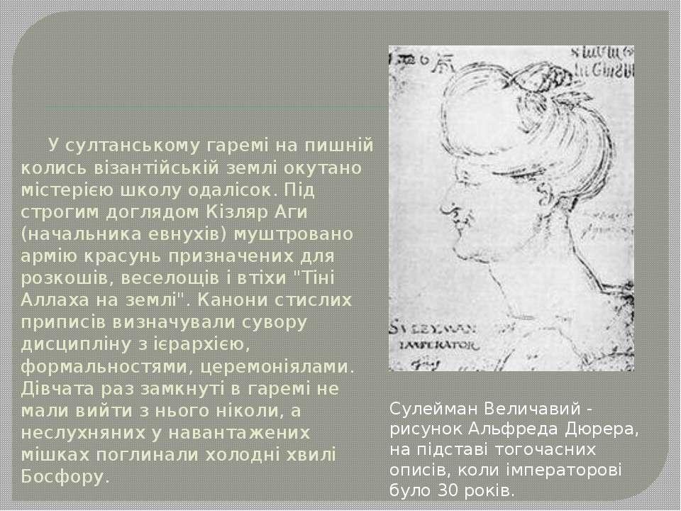 У султанському гаремі на пишній колись візантійській землі окутано містерією ...