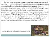 Кобзарі були творцями, хранителями і передавачами народної творчості у формі ...