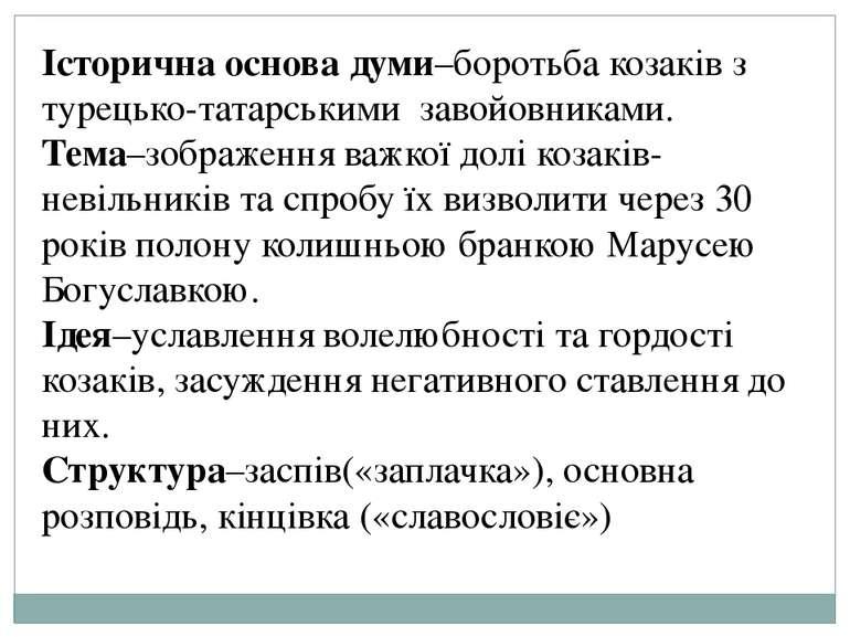 Історична основа думи–боротьба козаків з турецько-татарськими завойовниками. ...