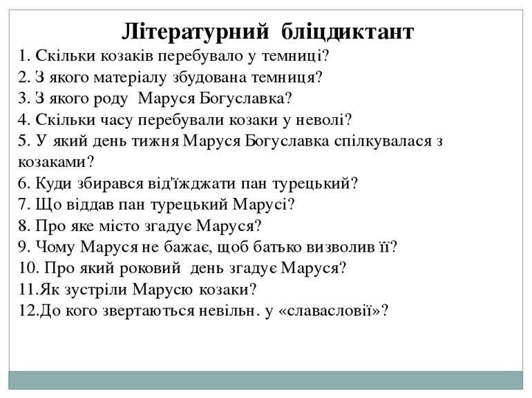 Літературний бліцдиктант 1. Скільки козаків перебувало у темниці? 2. З якого ...