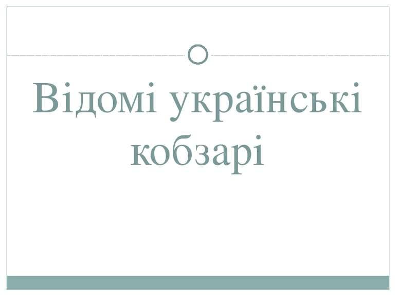 Відомі українські кобзарі
