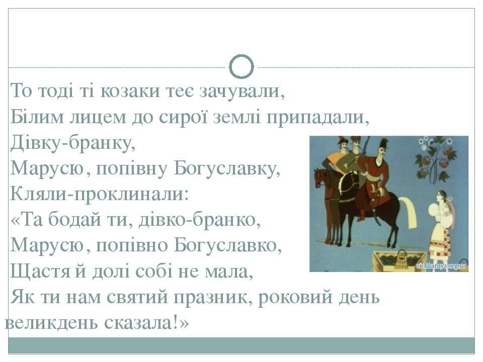 То тоді ті козаки теє зачували, Білим лицем до сирої землі припадали, Дівку-б...