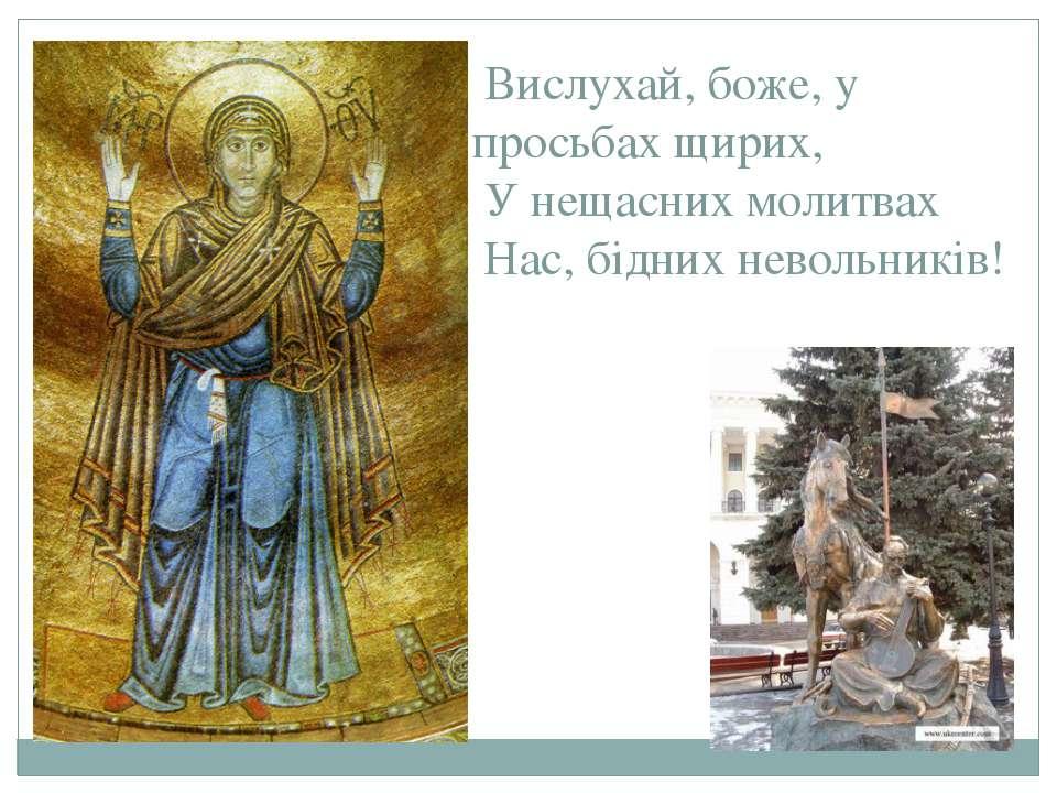 Вислухай, боже, у просьбах щирих, У нещасних молитвах Нас, бідних невольників!