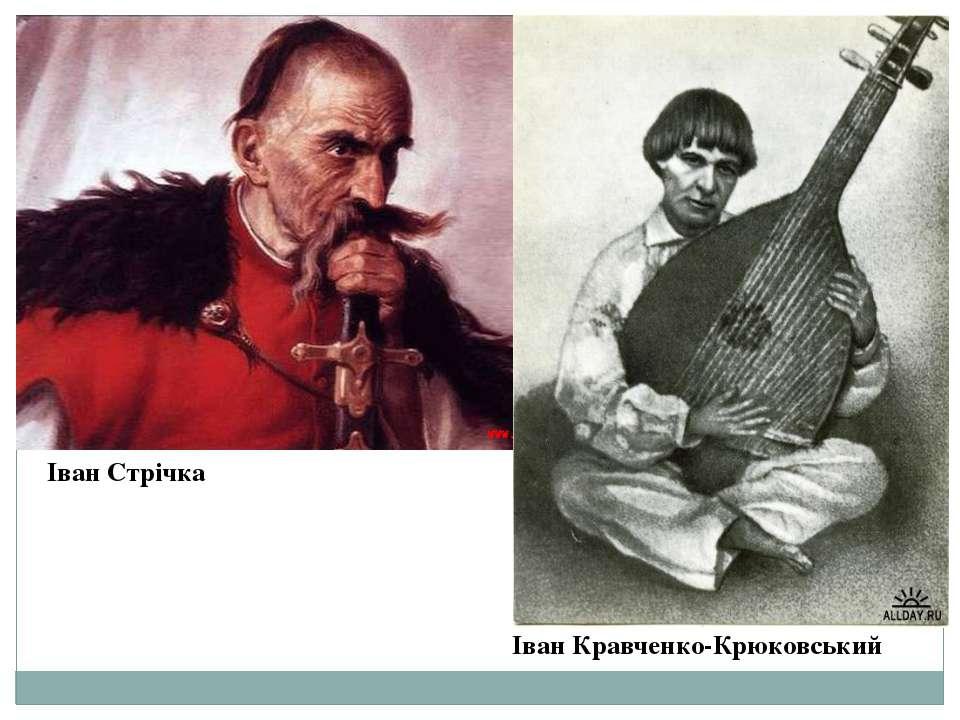 Іван Стрічка Іван Кравченко-Крюковський