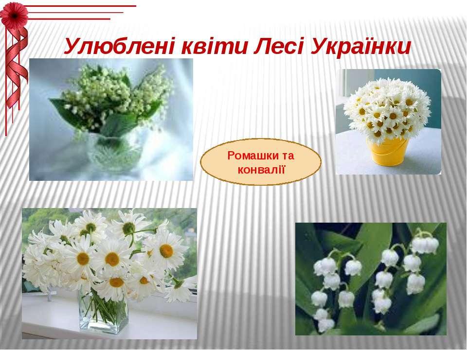 Улюблені квіти Лесі Українки Ромашки та конвалії