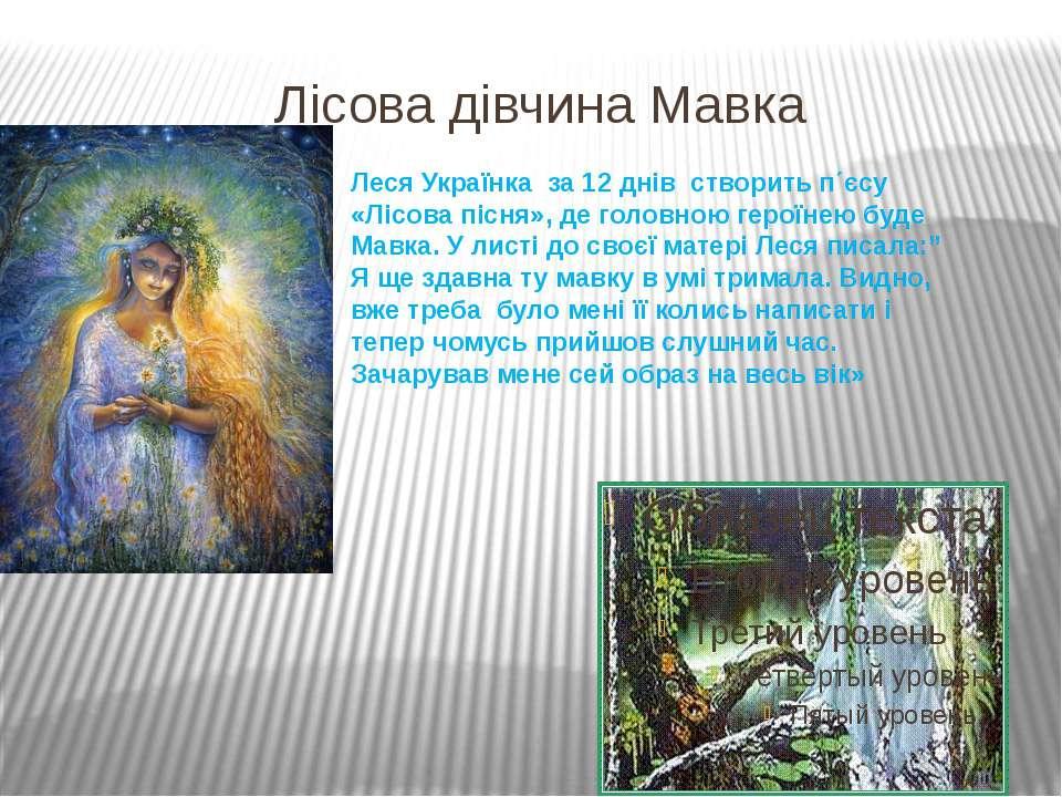 Лісова дівчина Мавка Леся Українка за 12 днів створить п΄єсу «Лісова пісня», ...