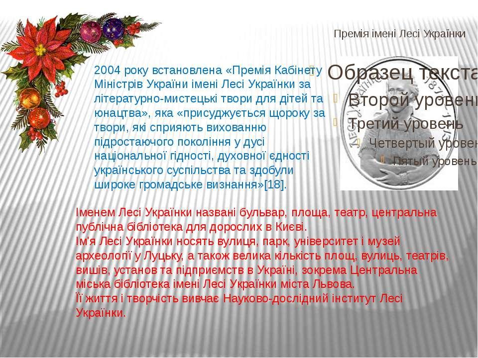 Премія імені Лесі Українки  2004 року встановлена «Премія Кабінету Міністрів...