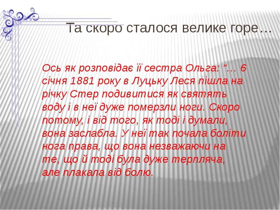 """Та скоро сталося велике горе… Ось як розповідає її сестра Ольга: """"… 6 січня 1..."""