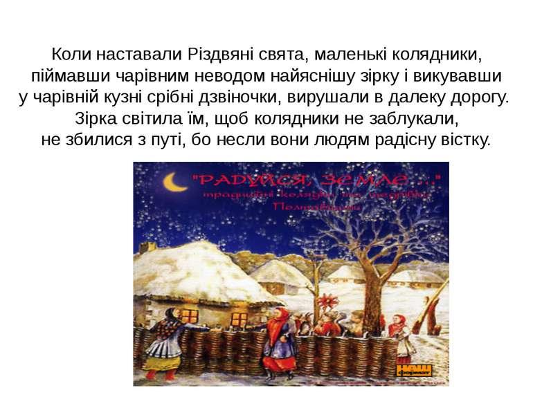 Коли наставали Різдвяні свята, маленькі колядники, піймавши чарівним неводом ...