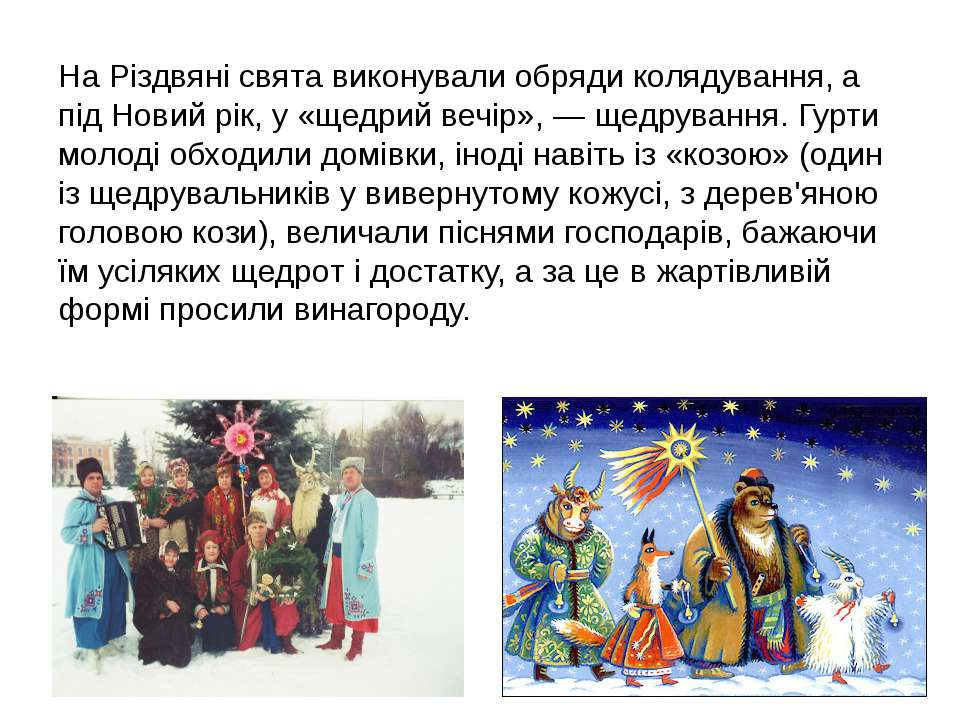 На Різдвяні свята виконували обряди колядування, а під Новий рік, у «щедрий в...