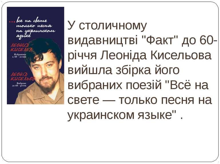 """У столичному видавництві """"Факт"""" до 60-річчя Леоніда Кисельова вийшла збірка й..."""