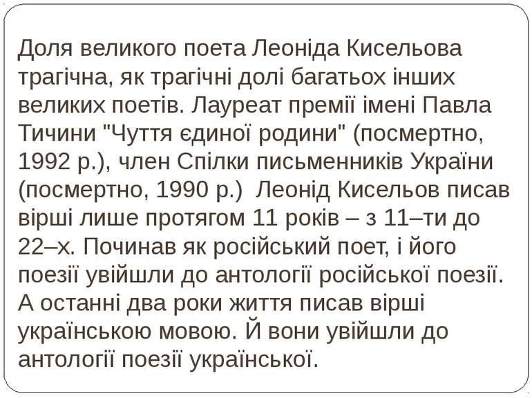 Доля великого поета Леоніда Кисельова трагічна, як трагічні долі багатьох інш...