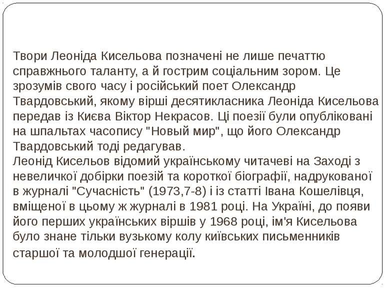 Твори Леоніда Кисельова позначені не лише печаттю справжнього таланту, а й го...
