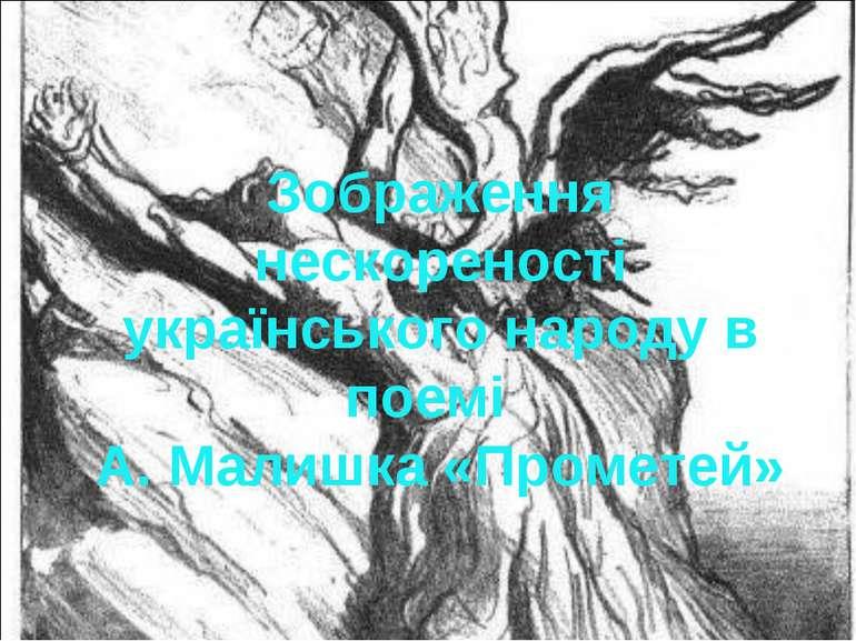 Зображення нескореності українського народу в поемі А. Малишка «Прометей»