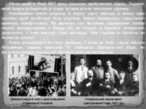 Демонстрація в честь проголошення Радянської України Генеральний секретаріат ...