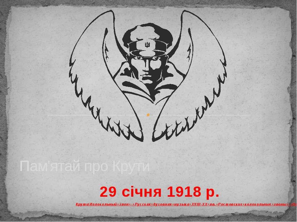 29 січня 1918 р. Крути\Колокольный+звон+-+Русская+духовная+музыка+XVIII-XX+вв...