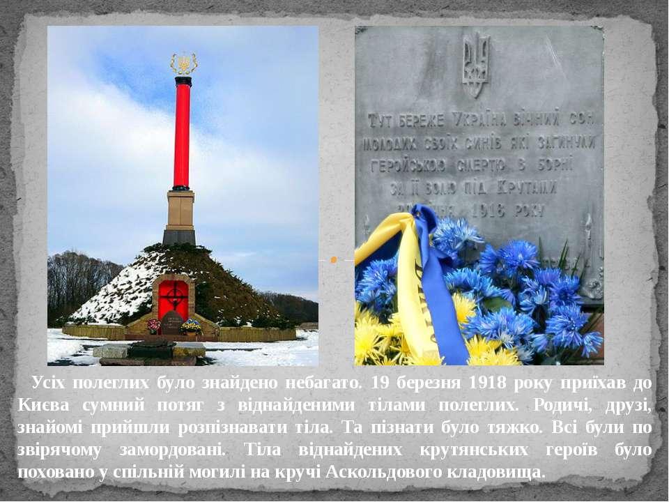 Усіх полеглих було знайдено небагато. 19 березня 1918 року приїхав до Києва с...
