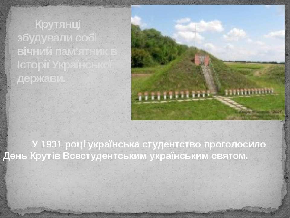 Крутянці збудували собі вічний пам'ятник в Історії Української держави.  У 1...