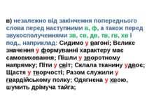 в) незалежно від закінчення попереднього слова перед наступними в, ф, а також...
