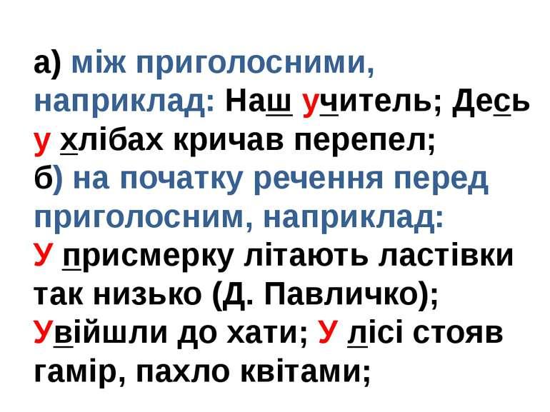 а) між приголосними, наприклад: Наш учитель; Десь у хлібах кричав перепел; б)...
