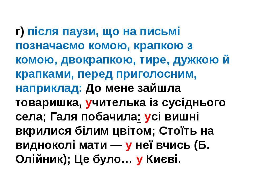 г) після паузи, що на письмі позначаємо комою, крапкою з комою, двокрапкою, т...
