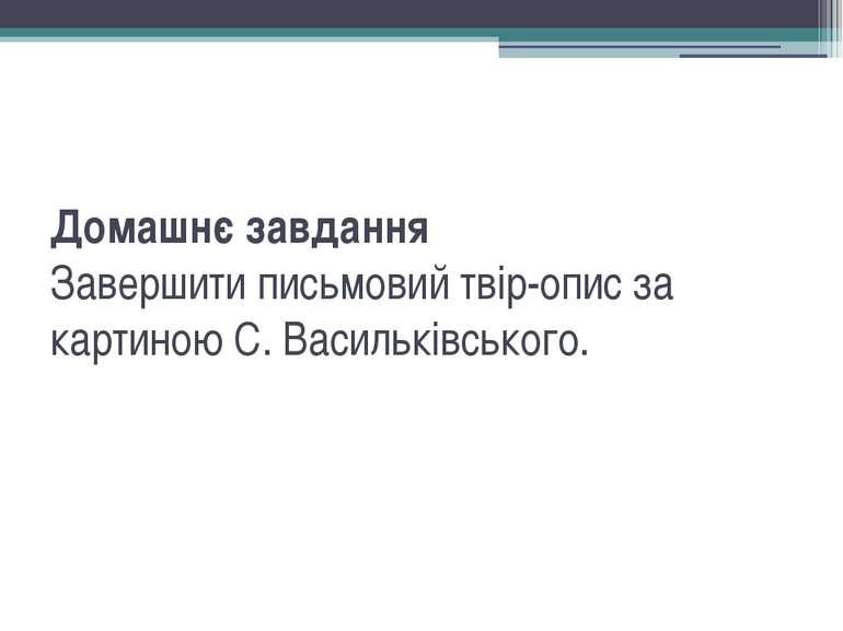 Домашнє завдання Завершити письмовий твір-опис за картиною С. Васильківського.