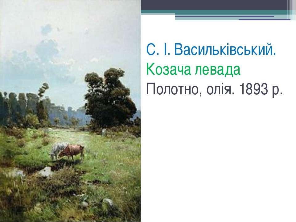 С. І. Васильківський. Козача левада Полотно, олія. 1893 р.