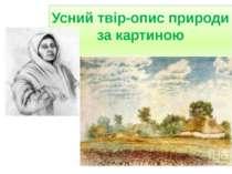 Усний твір-опис природи за картиною
