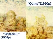 """""""Осінь""""(1960р) """"Вересень"""" (1956р)"""