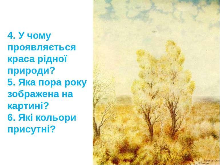 4. У чому проявляється краса рідної природи? 5. Яка пора року зображена на ка...
