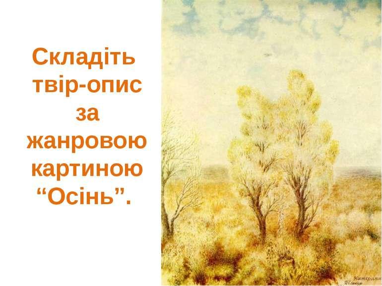 """Складіть твір-опис за жанровою картиною """"Осінь""""."""