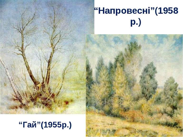 """""""Напровесні""""(1958р.) """"Гай""""(1955р.)"""