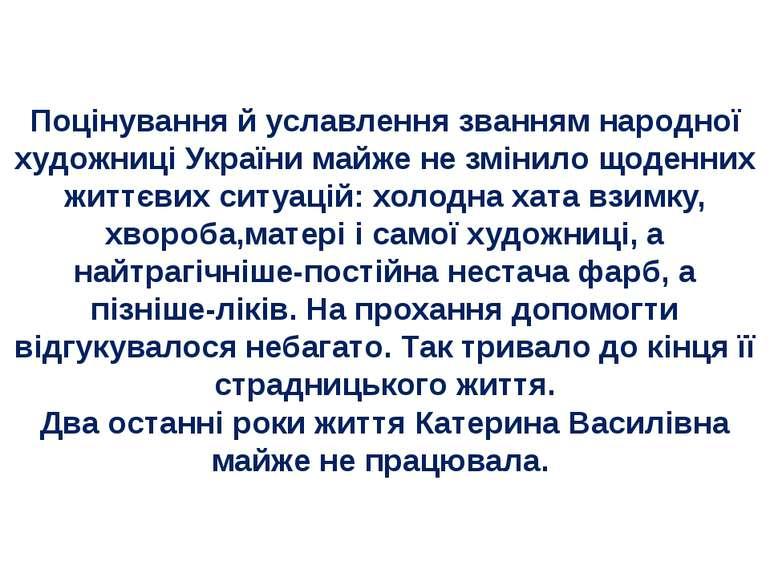 Поцінування й уславлення званням народної художниці України майже не змінило ...