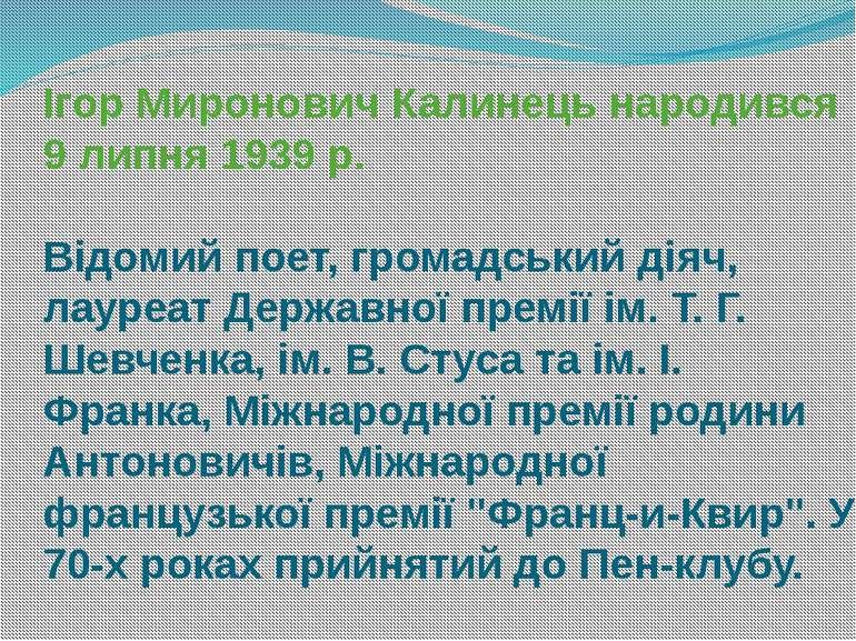 Ігор Миронович Калинець народився 9 липня 1939 р. Відомий поет, громадський д...