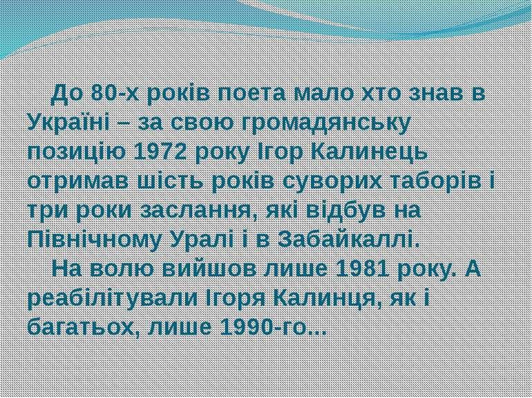 До 80-х років поета мало хто знав в Україні – за свою громадянську позицію 19...