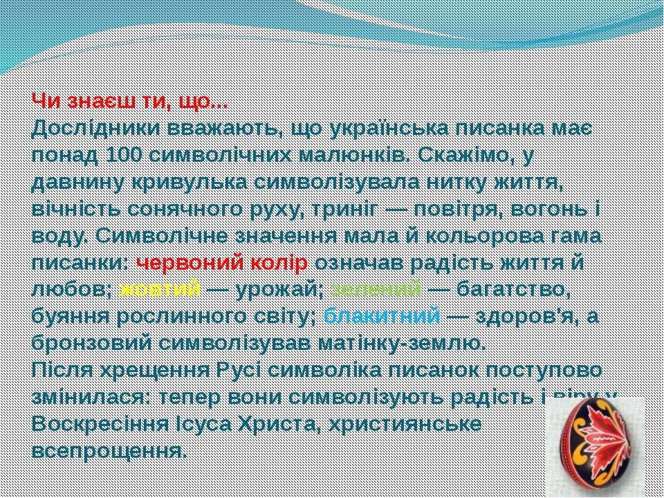 Чи знаєш ти, що... Дослідники вважають, що українська писанка має понад 100 с...