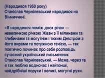 (Народився 1950 року) Станіслав Чернілевський народився на Вінниччині.  «Я н...