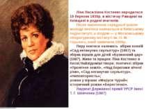 Ліна Василівна Костенко народилася 19 березня 1930р. в містечку Ржищеві на Ки...