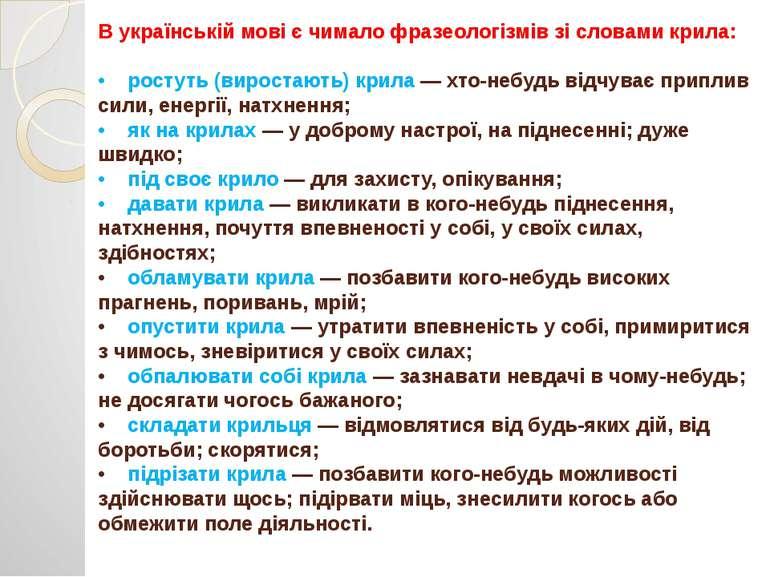 В українській мові є чимало фразеологізмів зі словами крила: • ростуть (вирос...