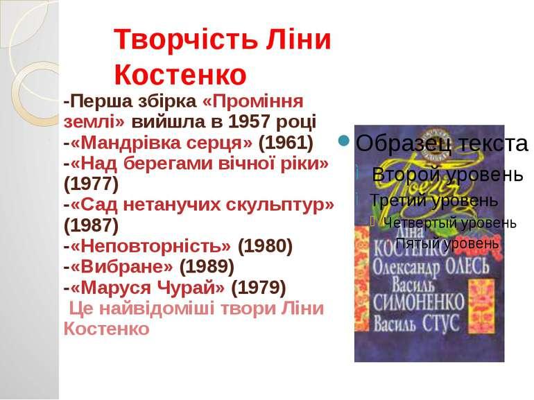 -Перша збірка «Проміння землі» вийшла в 1957 році -«Мандрівка серця» (1961) -...