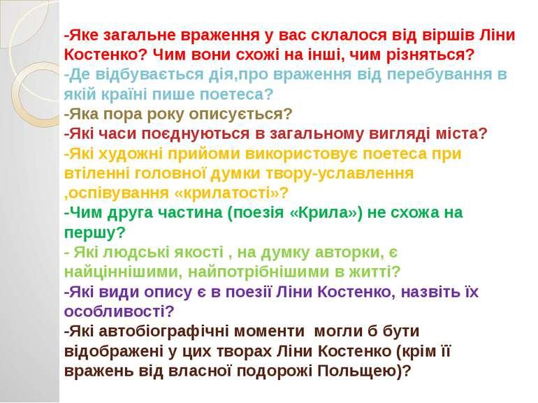 -Яке загальне враження у вас склалося від віршів Ліни Костенко? Чим вони схож...