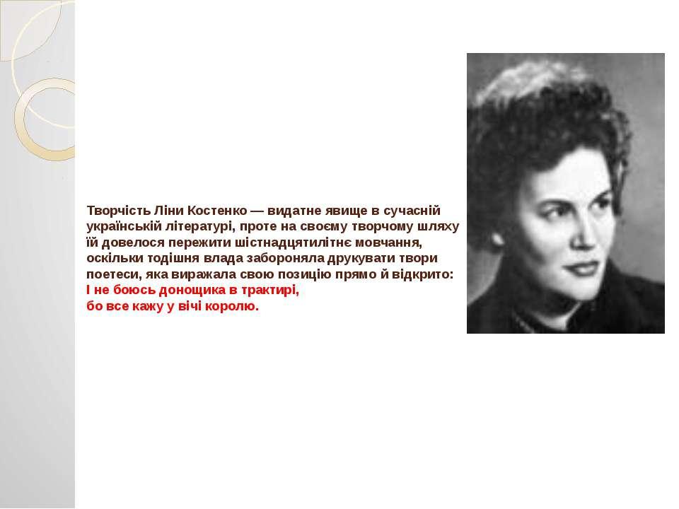 Творчість Ліни Костенко — видатне явище в сучасній українській літературі, пр...
